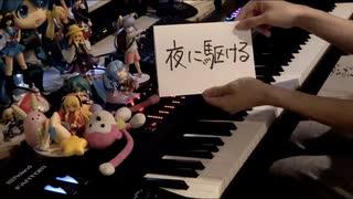「夜に駆ける」を弾いてみた【ピアノ】