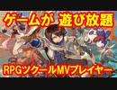 【1】色んなゲームが無料で遊び放題!?「RPG MAKER MV(雑談部分)」【ピヨ・ゲーム実況】