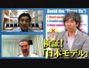 細谷雄一×篠田英朗×秋山信将「検証!日本モデル」 #国際政治ch 74前編