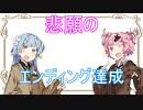(VOICEROID劇場)#015『悪魔城ひでよし・エンディング画面』【茜と葵の琴葉劇場】