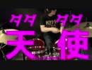 ダダダダ天使/Dr.J(どらむす)〈叩いてみた〉【ナナヲアカリ】