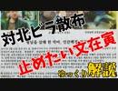韓国、対北ビラ禁止で言論弾圧!