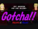 【Naomi&Naoki】Gotcha!!【カバー曲】
