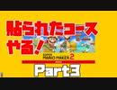 【マリオメーカー2】貼られたコースやります!part3【マリメ】
