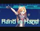 【MMD艦これ】阿武隈改二で「Hand in Hand」