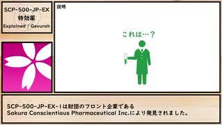 【ゆっくり紹介】SCP-500-JP-EX【特効薬】