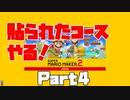 【マリオメーカー2】貼られたコースやります!part4【マリメ】