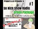 【自主制作ラジオ】そないしょーらじお#1