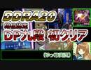 【ゆっくり実況】DDRA20 段位認定DP九段 初クリア