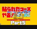【マリオメーカー2】貼られたコースやります!part5【マリメ】