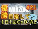 【CoD:WARZONE】概ね日刊CoD:WZ#21【BR SOLOS】
