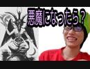 【雑談】もし悪魔になったら?悪魔の仕事ってなに?