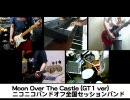 ニコニコバンドオフメンバーで「Moon Over The Castle」をセッションしてみた