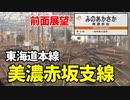 【未公開】全線前面展望 1.9kmの東海道本線 美濃赤坂支線【青春18きっぷ2019】