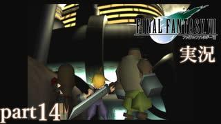 【FF7】あの頃やりたかった FINAL FANTASY VII を実況プレイ part14【実況】