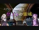 【X4FD】ゆかりとあかりの航宙日誌 Part5【VOICEROID実況】