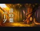 静かな森の物語が始まりそうな、癒しの音楽【リラックスBGM】