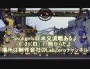 スカルガールズ日米交流戦 6/21(日)午前11時 のお知らせ
