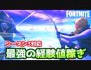 【フォートナイト】最強の経験値稼ぎver.シーズン3