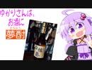 ゆかりさんは、お酒に夢酎(むちゅう) ~佐藤酒造 麦焼酎 「佐藤」~