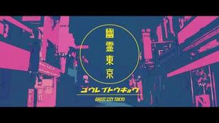 幽霊東京/音街ウナ「VOCALOIDカバー」