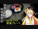弦巻マキの料理奮闘記05~弦巻マキ特製朝食プレート~