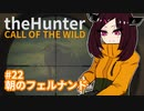 【theHunter: Call of the Wild™】朝のフェルナンド #22【東北きりたん実況】