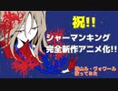 【シャーマンキング】祝!完全新作アニメ化!恐山ル・ヴォワール歌ってみた【声真似】