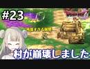 #23【DQ4】ドラゴンクエスト4で癒される!!村が崩壊しました【女性実況】