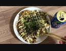 【自宅の材料で本格的】カップ麺で出来る!カップヌードルお好み焼き おつまみレシピ