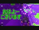 【日刊スプラトゥーン2】ランキング入りを目指すローラーのガチマッチ実況Season26-20【Xパワー2461アサリ】ダイナモローラーテスラ/ウデマエX/ガチアサリ