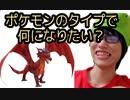 【雑談】ポケモンのタイプになるならどのタイプがいい?ドラゴンタイプが有能?