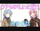 (VOICEROID劇場)茜と葵の日常を送ります。#016『ある梅雨の日』【茜と葵の琴葉劇場】