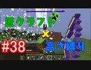 【minecraft】匠クラフト×高さ縛り #38【ゆっくり実況】