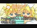 【鏡音がしゃべるVlog】001: Project DIVA MEGA39'sの熱い瞬間【鏡音リン / トークロイド】