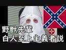 野獣先輩白人至上主義者説.kkk