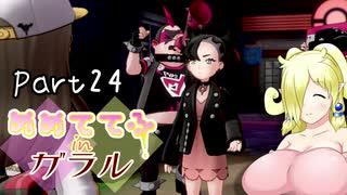 【ポケモン剣盾】ぬめててふinガラル Part24【ゆっくり実況プレイ】