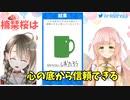 【ひなの羽衣・楠栞桜】心理テストで明かされる楠栞桜への信頼