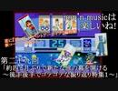【ゆっくり実況】pop'n musicは楽しいね!29【後手後手でゴテゴテな振り返り特集1】