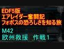 【地球防衛軍5】エアレイダー奮闘記 フォボスの恐ろしさを知る旅 M42【実況】