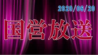 【録画放送】国営放送 2020年6月20日放送