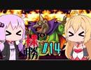 【DQ3】ゆかマキの裸でも勝てるもん! Part14