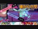 【日本人の反応コラボ】ポケモン剣盾 タイプ:ワイルド杯【チュン視点】Part2