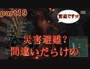 【間違いだらけの】巨影都市・初見実況【災害避難?】Part19