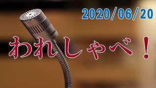 【録画放送】われしゃべ!2020年6月20日