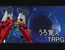 【ゆっくりTRPG】ガンタンクTRPG外伝 うろおぼえ開発TRPG part3(グフ編)