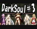 【DarkSoulリガバスター】初期体力で防具はつけない縛りで普通にプレイ#3【結月ゆかり】