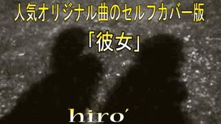 【セルフカバー】「彼女」【オリジナルMV】