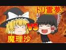 【ゆっくり茶番】勝つのはどっち!?魔理沙VS鳥霊夢!!【アニメ】