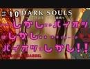 【DARK SOULS】酔いどれ呪術師が行くPART10【モノアイ攻略】